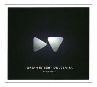 Океан Ельзи – Dolce Vita (Remastered)