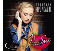 Кристина Орбакайте – Поцелуй На Бис