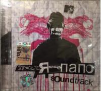 Various Artists (Сборник) - Здрасте, Я Ваше Папо Soundtrack