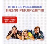 Отпетые Мошенники – Назло Рекордам!!! (CD+DVD)
