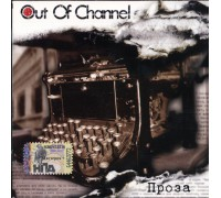 Out Of Channel - Проза