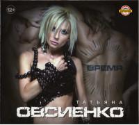 Татьяна Овсиенко – Время