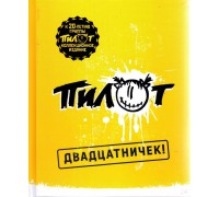 Пилот – Двадцатничек! (Collector Edition) (Limited Edition,Numbered,Book,Digibook)(2CD+DVD)