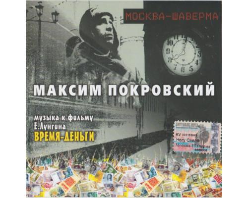 Максим Покровский (Ногу Свело!)– Москва-Шаверма: Музыка К Фильму Время-Деньги
