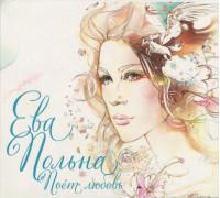Ева Польна – Поёт Любовь