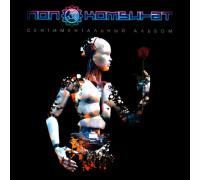 Поп-Комбинат – Сентиментальный Альбом (Limited Edition, Expanded Edition)