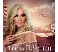 Таисия Повалий – Верю Тебе