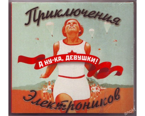 Приключения Электроников – А ну-ка, девушки (Limited Edition)