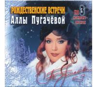 Алла Пугачева – Рождественские Встречи Аллы Пугачёвой (3CD)
