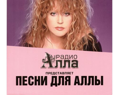 Various Artists (Сборник) - Песни Для Аллы