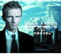 Roma Kenga – Там ,где любовь (CD + DVD)