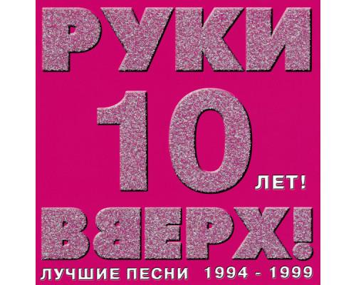 Руки Вверх – 10 лет! Лучшие песни 1994-1999