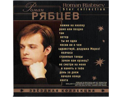 Роман Рябцев – Звездная коллекция