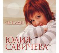 Юлия Савичева – Оригами