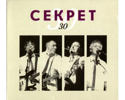 Секрет – 30