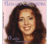 Наталья Сенчукова – О Любви Бесконечно...