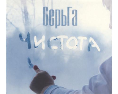 Серьга – Чистота