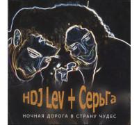 Серьга + HDJ Lev – Ночная Дорога В Страну Чудес