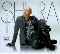 Шура (Shura) - Новый День