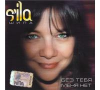 S'ila (Шила) – Без Тебя Меня Нет
