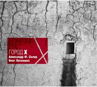 Александр Ф. Скляр, Олег Литвишко – Город X (Limited Edition)