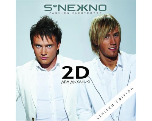 S*neжno – Два Дыхания (Limited Edition)