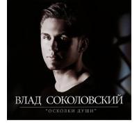 Влад Соколовский – Осколки души