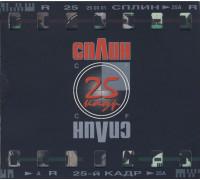 Сплин – 25-й Кадр