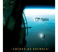 Сплин – Сигнал Из Космоса (Digipack)