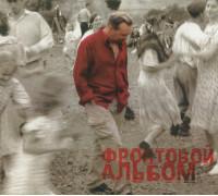 Гарик Сукачев – Фронтовой Альбом