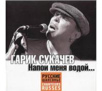 Гарик Сукачев – Напои Меня Водой...