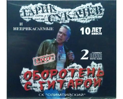 Гарик Сукачёв и Неприкасаемые – Оборотень с гитарой. 10 Лет Вместе. Live