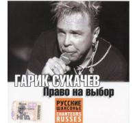 Гарик Сукачев – Право На Выбор