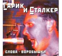 Гарик Сукачев и Сталкер – Слова - Воробышки