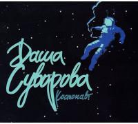 Даша Суворова – Космонавт