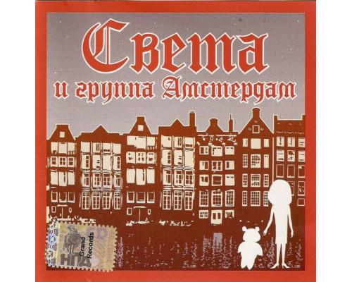Света и Группа Амстердам – Света И Группа Амстердам