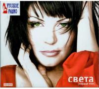 Света – Сердце Мое (CD+DVD) (Limited Edition)