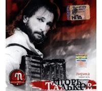 Игорь Тальков – Лирика Первая Часть