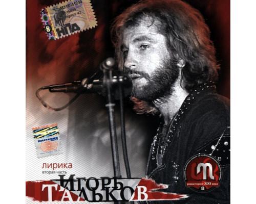 Игорь Тальков – Лирика Вторая Часть