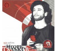 Игорь Тальков – Моя Любовь (Первая Часть)