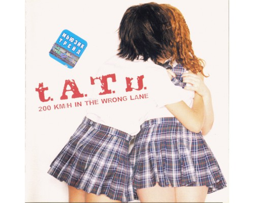 t.A.T.u. ‎– 200 Km/H In The Wrong Lane