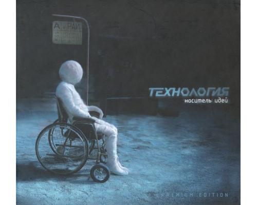 Технология – Носитель Идей (Premium Edition)