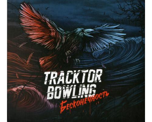 Tracktor Bowling – Бесконечность