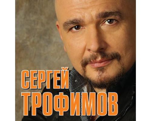 Сергей Трофимов - Боже, какой пустяк...