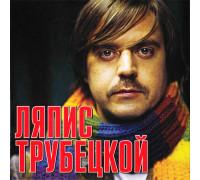 Ляпис Трубецкой – Grand Collection
