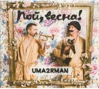 Uma2rman – Пой, Весна!