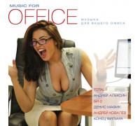 Various Artists (Сборник) - Музыка для вашего офиса часть 2