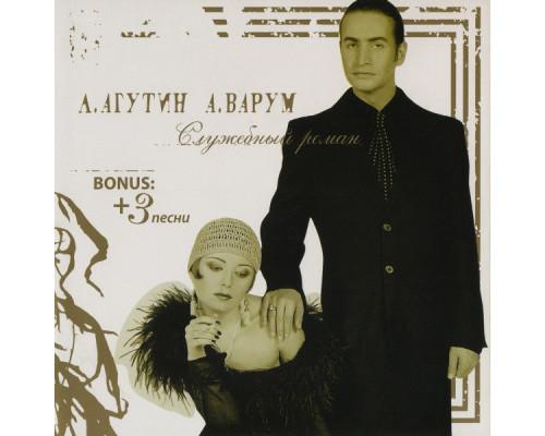 Леонид  Агутин и Анжелика Варум – Служебный Роман