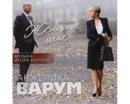 Анжелика Варум – Женщина Шла