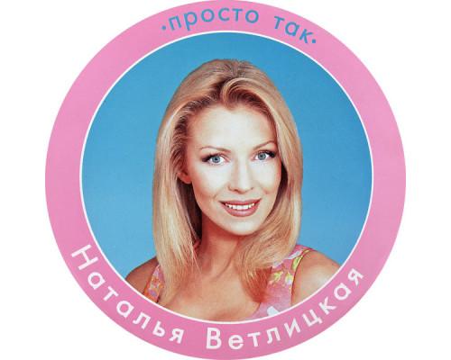 Наталья Ветлицкая – Просто так (Limited Edition)